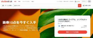 Shutterstockトップページ