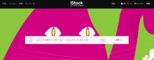 iStockトップページ